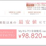 新宿クレアクリニックの料金・脱毛口コミ