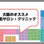 大阪の脱毛サロン・クリニック
