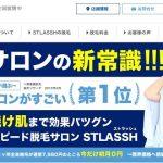 ストラッシュ(STLASSH)の値段・脱毛口コミ