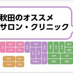 秋田の脱毛サロン・クリニック