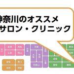 横浜・神奈川全域の脱毛サロン・クリニック