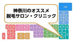 神奈川の脱毛サロンまとめTOP画像