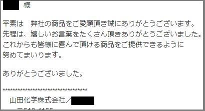 メール文2