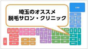 埼玉の脱毛サロンまとめTOP画像