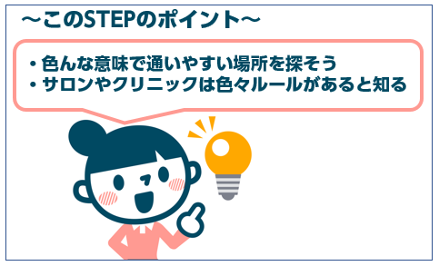 step5のまとめ