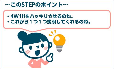 step1のまとめ