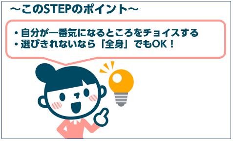 step2のまとめ