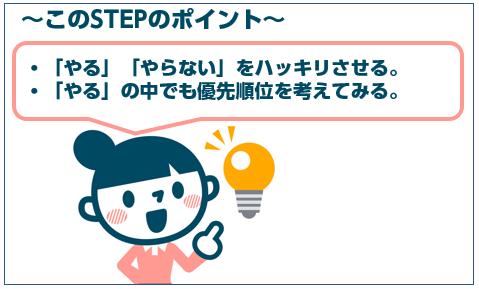 step3のまとめ