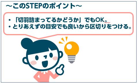 step4のまとめ